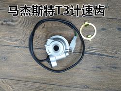 摩托车配件马杰斯特T3T5T8T9原装感应码表齿轮里程齿电动车计速器