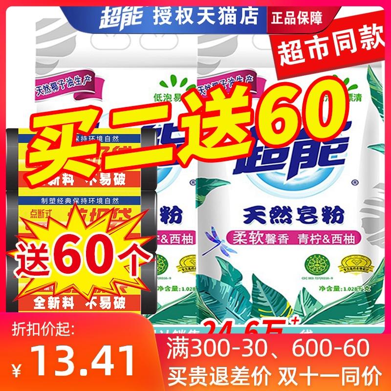 超能天然皂粉袋装家用肥皂粉家庭用实惠组合装香味持久留香洗衣粉