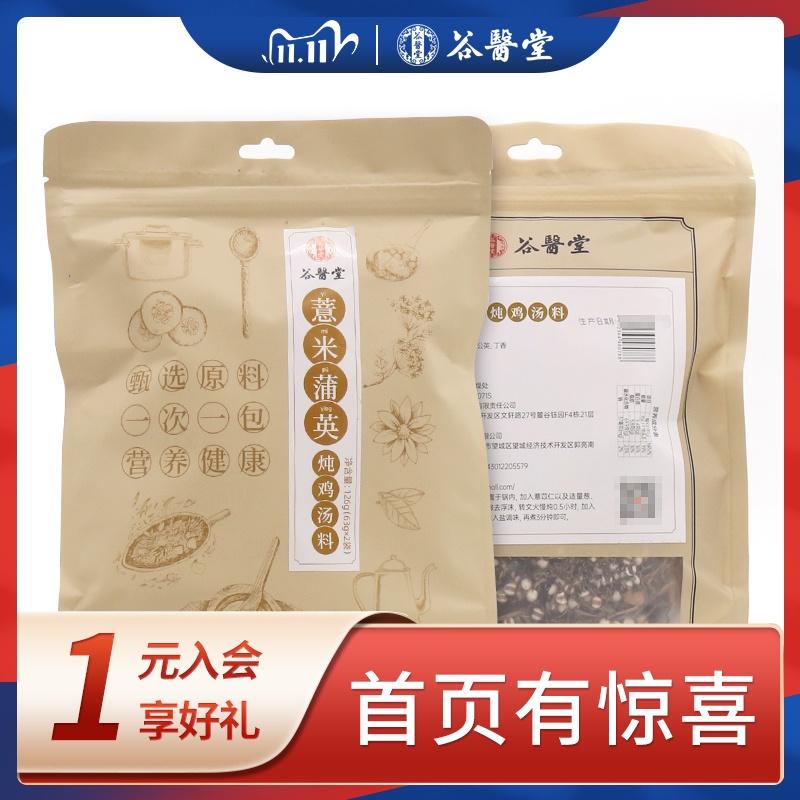 谷医堂 薏米蒲英炖鸡汤料63g*2袋乌鸡土鸡鸽子煲汤料包药膳调料包