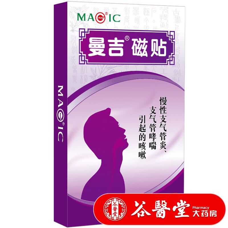 曼吉磁贴 咳喘贴 15贴 支气管炎哮喘止咳平喘咳嗽穴位敷贴