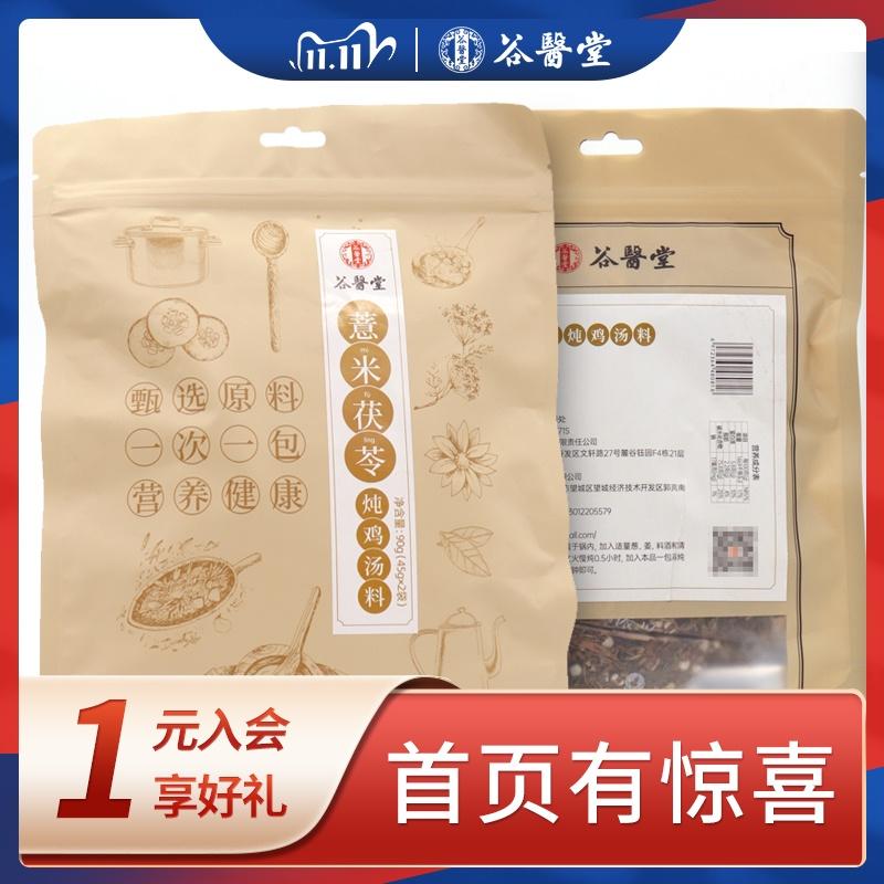 谷医堂 薏米茯苓炖鸡汤料45*2袋乌鸡土鸡鸽子煲汤料包药膳调料包