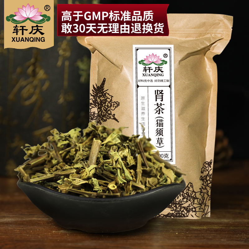 Xuanqing MaoXuCao 500g Yunnan non wild non special grade kidney tea authentic mens health care tea