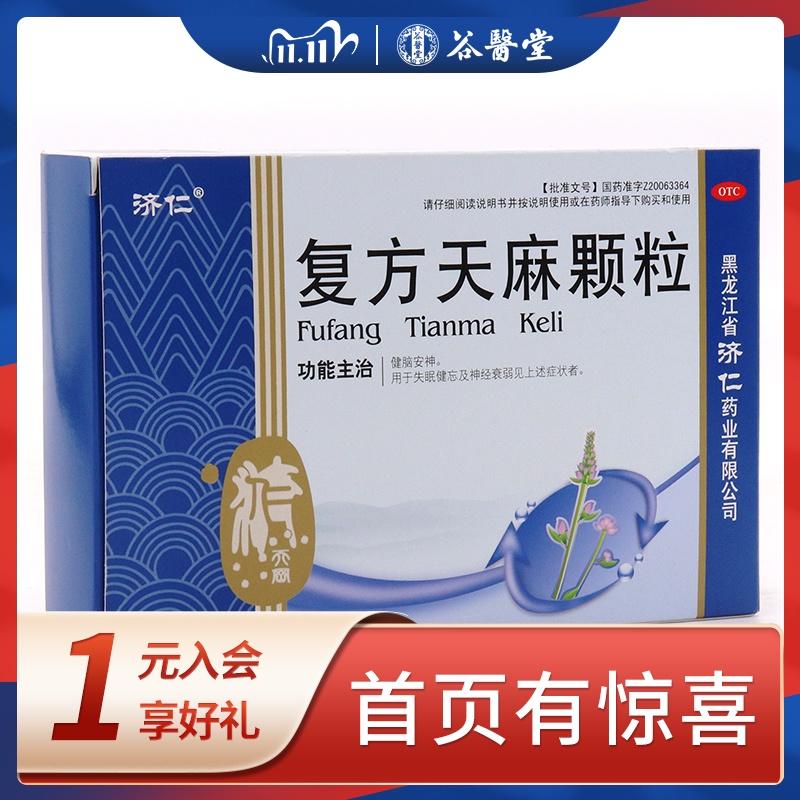 6 bags of Jiren compound Tianma granules for insomnia, amnesia and neurasthenia
