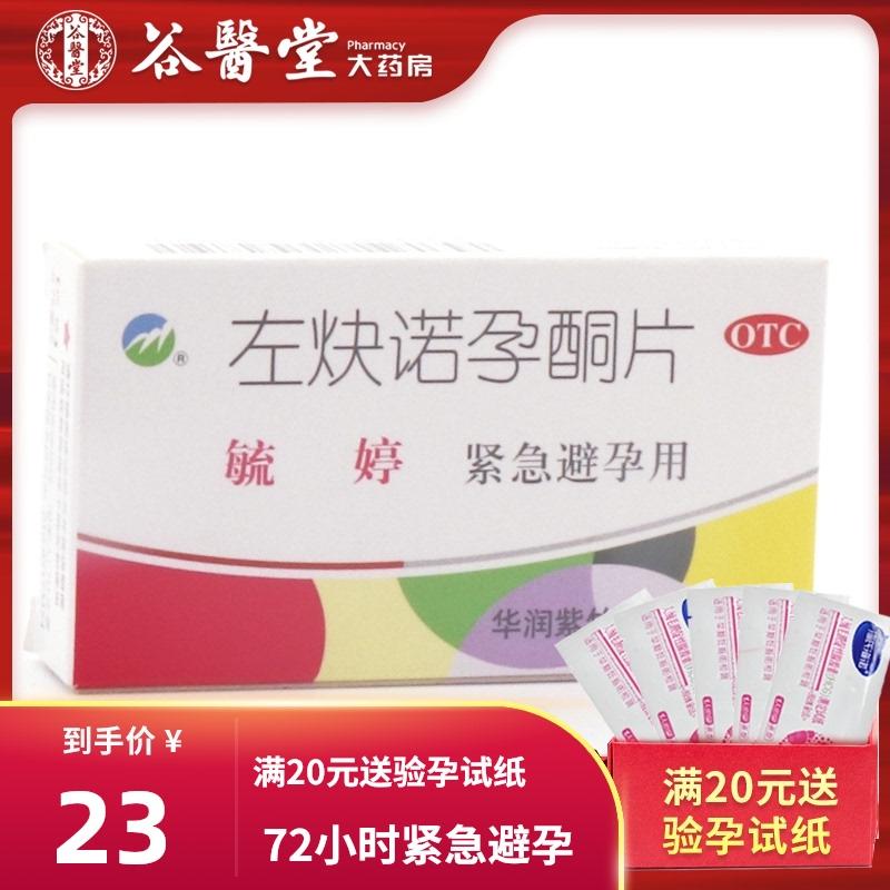 北京紫竹 毓婷 左炔诺孕酮片2片 女性72小时房事后口服紧急避孕药