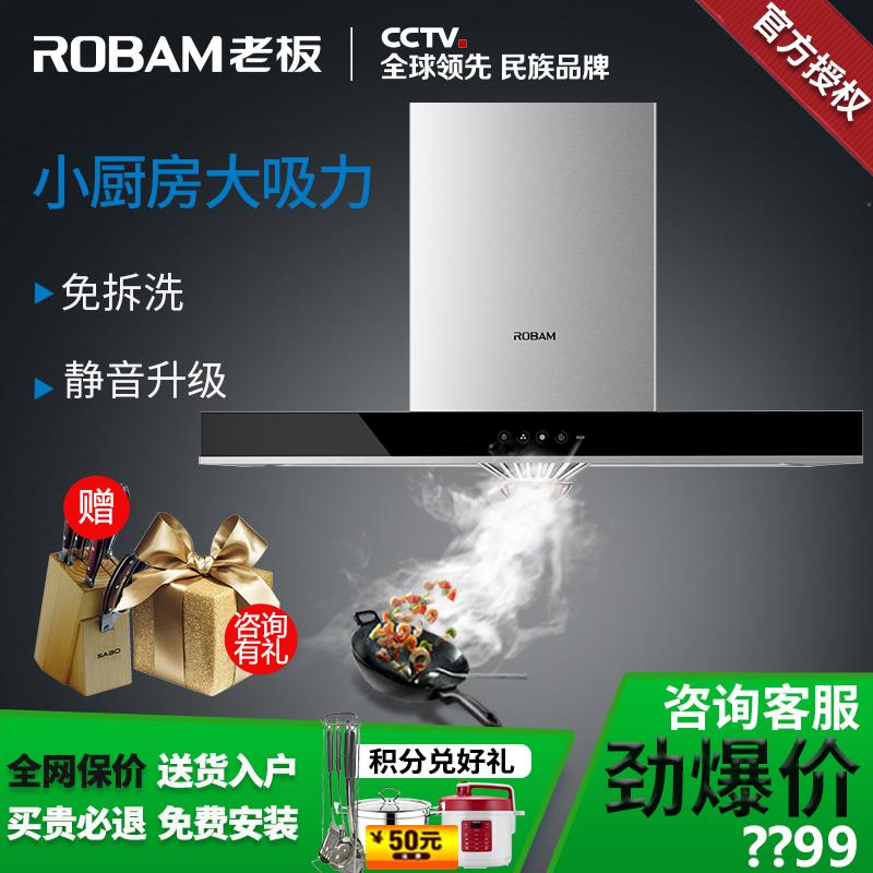 Robam/老板 CXW-200-65X6 �W式�吸大吸力抽油���C壁�焓轿����C