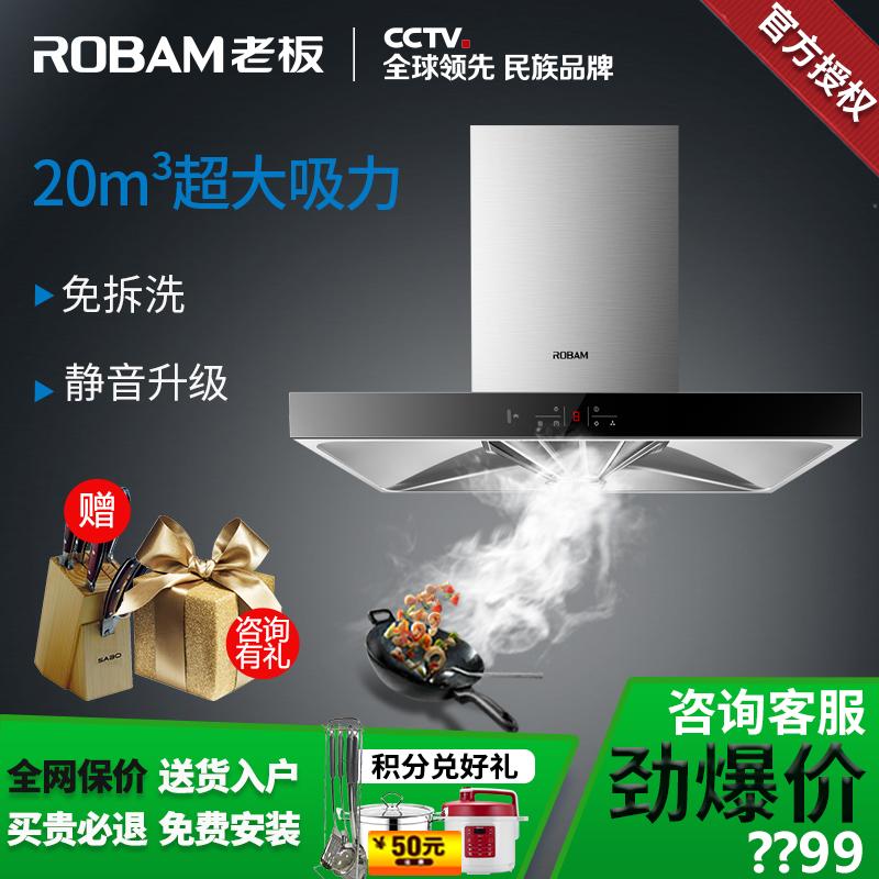 Robam/老板 CXW-200-67X6H  吸油���C�W式�吸�|控大吸力壁�焓�