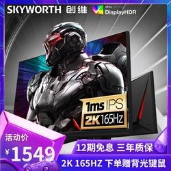 创维 小金刚165hz电竞显示器27英寸2K高清HDR游戏24台式电脑1ms液晶显示屏幕144hz升降PS4K外F27G1Q护眼壁挂