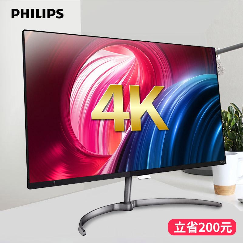 飞利浦 27英寸4K超高清显示器IPS屏专业设计绘图电脑显示器ps4 不闪屏HDMI台式电脑液晶显示屏幕2K 276E8VJSB
