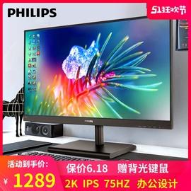 飞利浦275e1s 27英寸2K电脑显示器IPS高清75hz无边框设计HDMI绘图24台式液晶屏幕PS4K游戏外接32显示屏护眼图片