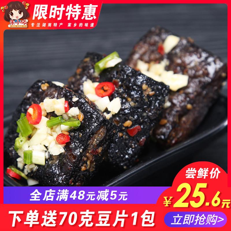 长沙手工臭豆腐500g湖南特产油炸传统自制香辣臭干子辣条零食小吃