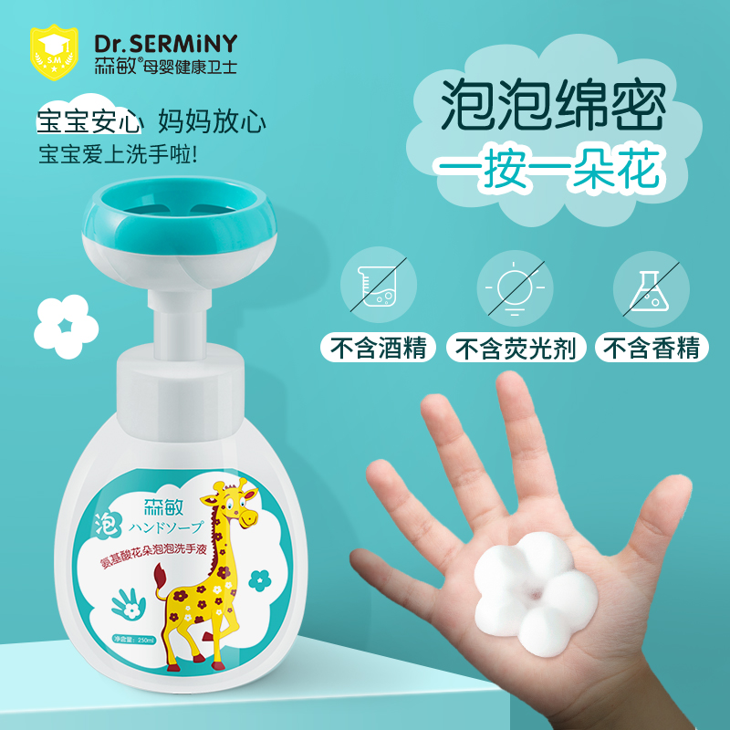 Sanming bubble hand washing liquid flower foam type special germicidal bacteriostatic and non washing disinfectant hand washing liquid for children
