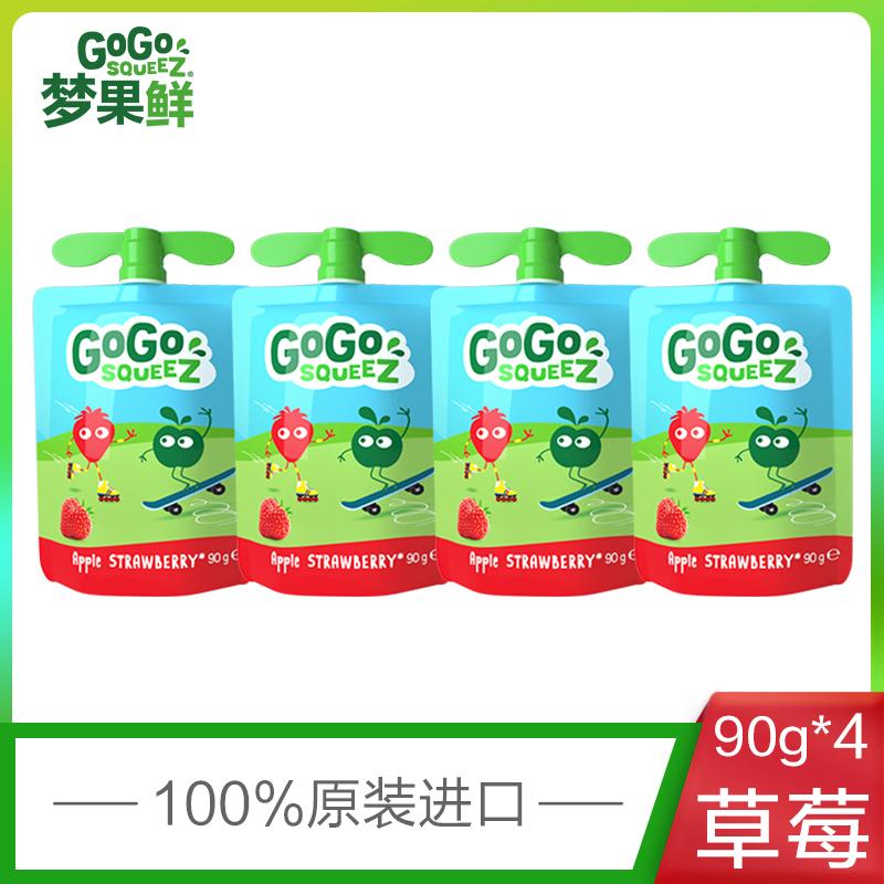 原装进口GoGo squeeZ梦果鲜草莓水果泥儿童零食宝宝果泥90g*4袋