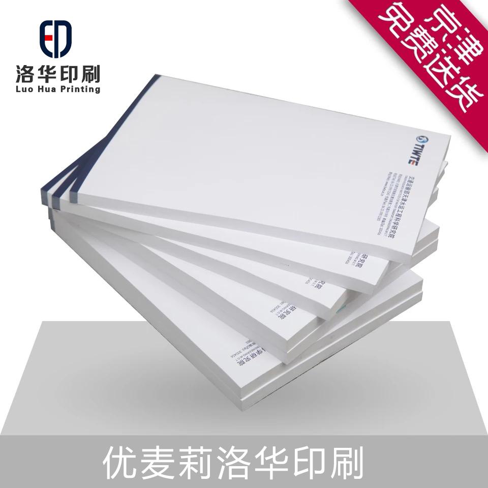 海北便签信笺A4A5信纸设计印刷制作稿纸订做公司企业定制信纸订做印刷企业稿纸a4便签纸信纸印刷