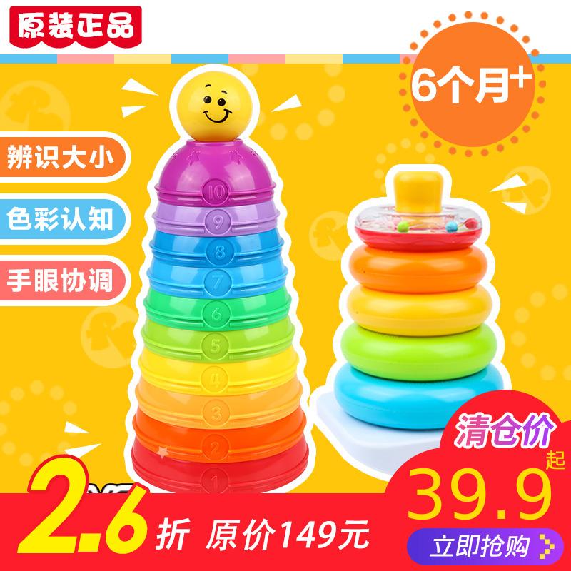 费雪叠叠乐 彩虹套圈堆堆乐彩虹塔套塔婴幼儿童早教益智玩具N8248