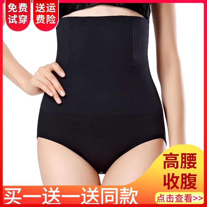 产后高腰收腹内裤女塑形束腰提臀瘦身神器收胃肚腩塑身小肚子强力
