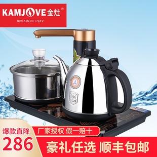 金灶全自动上水全智能旋转加水电茶壶电热电茶炉电水壶烧水泡茶炉