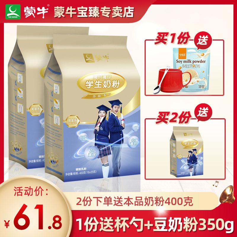 蒙牛学生高钙高锌400g*2牛奶粉