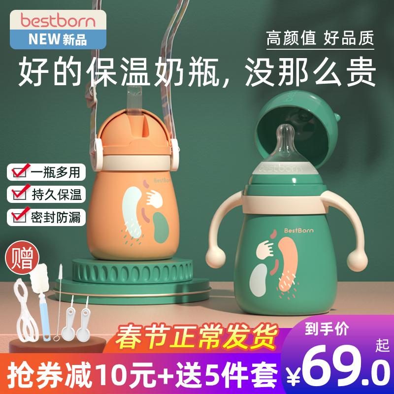 bestborn婴儿保温奶瓶幼儿童奶壶