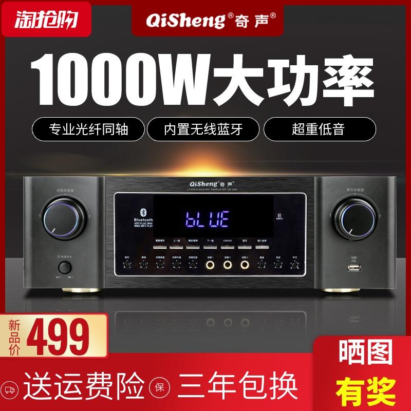 奇声功放机家用大功率KTV专业发烧舞台音响hifi重低音蓝牙公放器