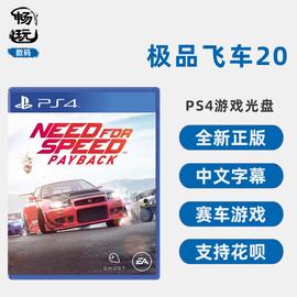 PS4游戏 极品飞车20 极品20 复仇 NFS20 中文正版赛车游戏 全新现货