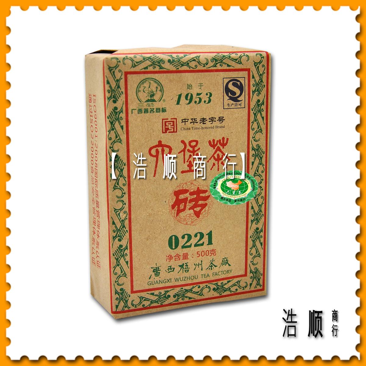 〓三鹤授权店〓【浩顺商行】梧州茶厂2013年三鹤特级0221六堡茶砖