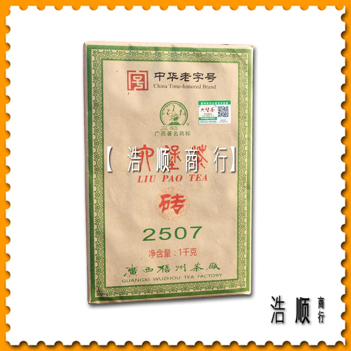 〓三鹤授权店〓【浩顺商行】梧州茶厂2017年三鹤二级2507六堡茶砖