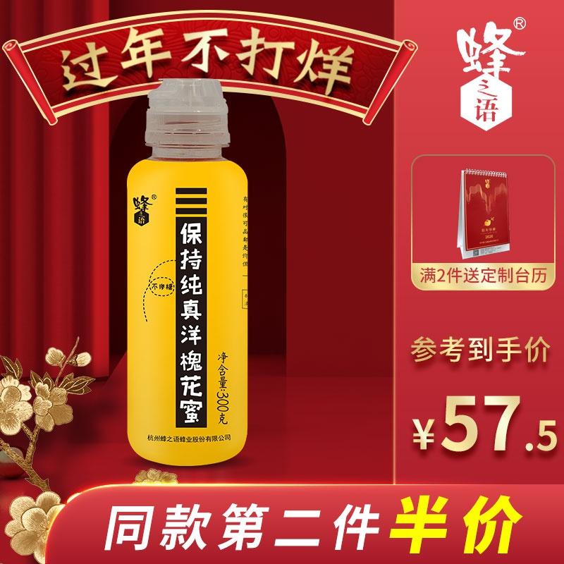 蜂之语天然洋槐花蜂蜜 土取蜂巢 纯正300-600g 便携阀口瓶挤压