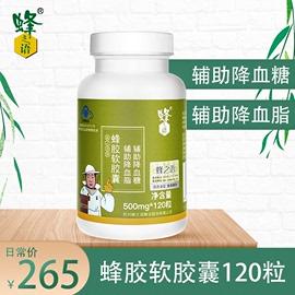 蜂之语蜂胶软胶囊辅助降血糖降血脂非苦瓜桑叶非茶藥的降糖保健品图片