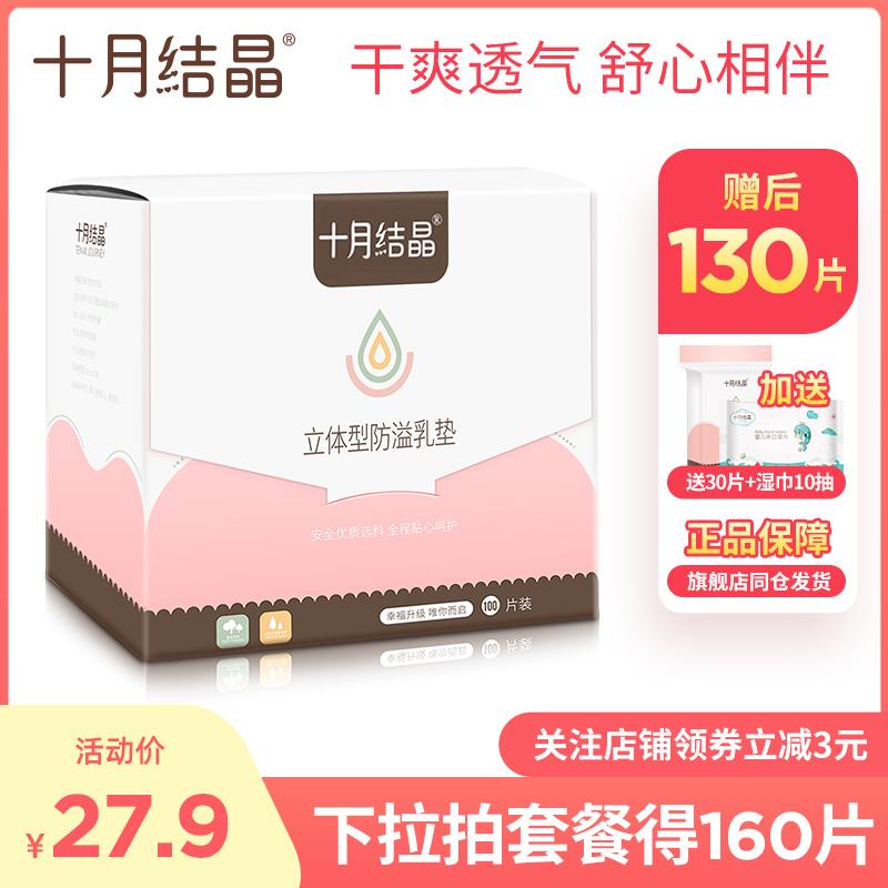 十月结晶防溢乳垫一次性溢乳垫超薄哺乳期防漏奶垫夏秋乳贴130片