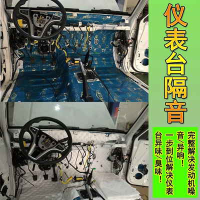 Guangzhou automobile firewall instrument panel sound insulation cotton replacement to eliminate odor, anti-vibration board, insulation cotton bale installation and construction