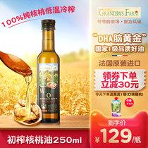 爺爺農場法國嬰幼兒食用寶寶DHA核桃油營養用油250ml嬰兒輔食油