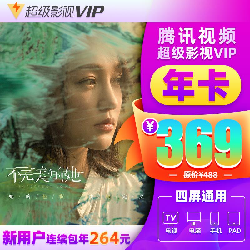 腾讯视频超级影视vip12个月一年费 云视听极光TV会员1年卡 填QQ