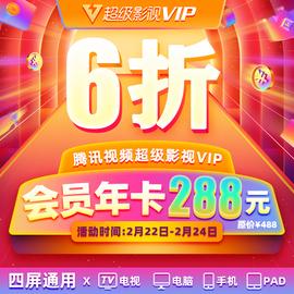 【6折288】腾讯视频超级影视vip12个月年费 云视听极光TV会员年卡图片