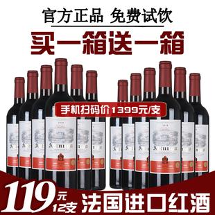 买一箱送一箱法国进口红酒整箱6支赤霞珠酿造干红葡萄酒共12大瓶