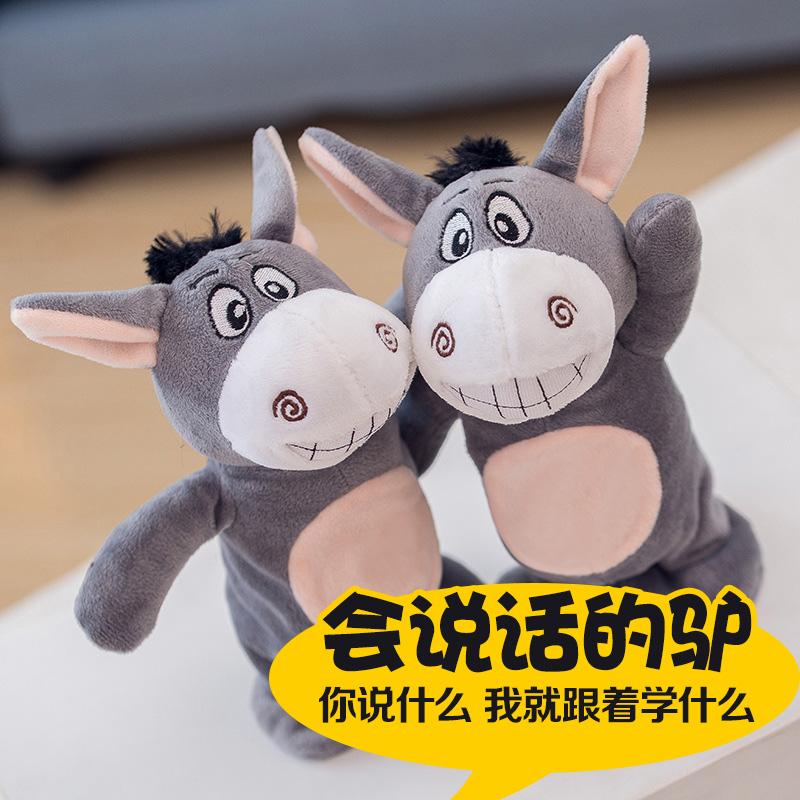 声控娃娃抖音热门同款毛绒玩具电动学会说话的驴走路小毛驴搞笑