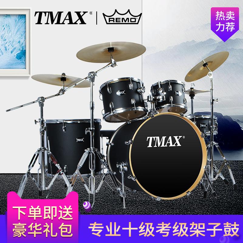 TMAX雷鸣架子鼓入门儿童初学者成人专业演奏乐器男孩爵士鼓5鼓3镲