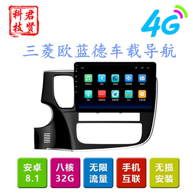 适用三菱新欧蓝德4G全网通10.2寸大屏安卓汽车专用车载影音导航仪