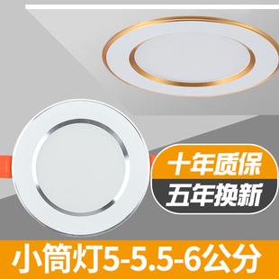 led筒灯3w嵌入式天花灯射灯6cm开孔5 5.5 6公分洞灯客厅三色变光价格