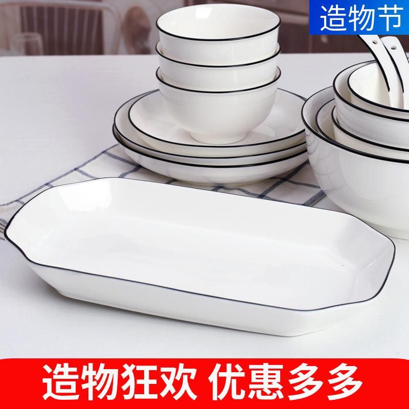 纯白家用陶瓷餐具中式简约纯色黑边吃饭碗菜盘自由搭配家用餐具