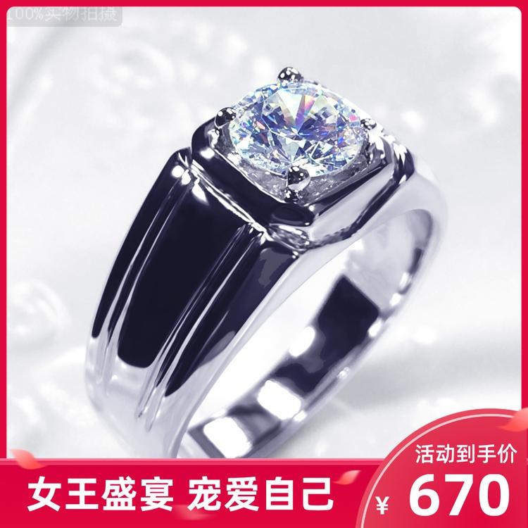 莫桑石钻戒 男戒情侣结婚对戒仿真钻 pt950白金戒指1克拉戒托定制