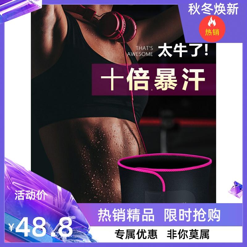 暴汗腰带爆汗护运动女健身收腹束腰带瘦身塑腰燃脂减脂减肥发汗男