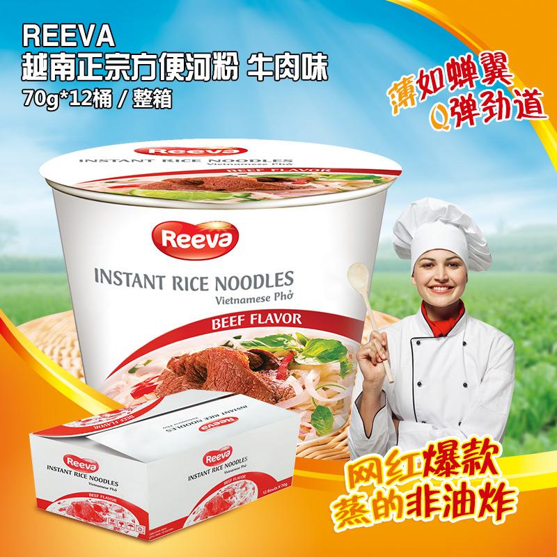 越南原装进口reeva牛肉味方便速食河粉70g*12桶/整箱早餐夜宵