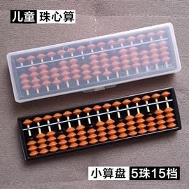 5珠15档小算盘幼儿园儿童珠心算培训练习专用小学生一2年级珠算盘