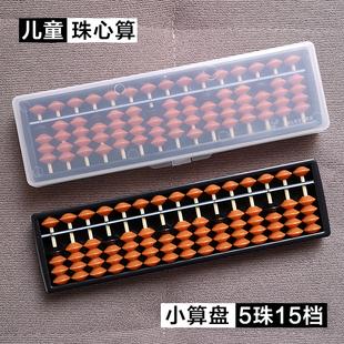 5珠15档小算盘幼儿园儿童珠心算培训练习专用五珠13小学生珠算盘