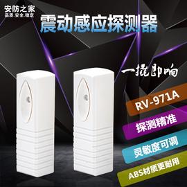 汇丰RV-971A振动ATM机金库振动报警器震动感应器有线震动探测器图片