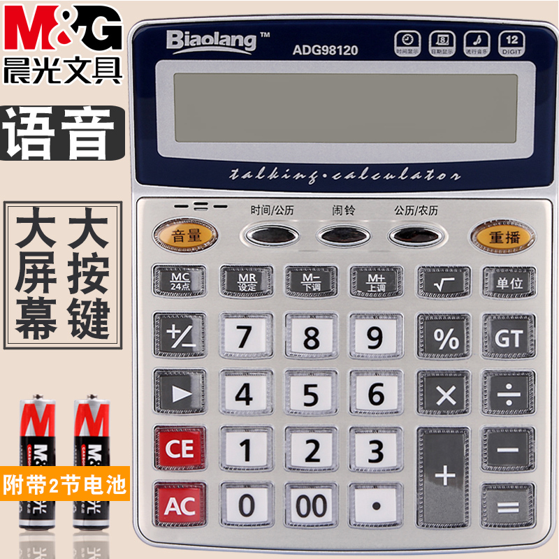 Калькуляторы Артикул 572812496036