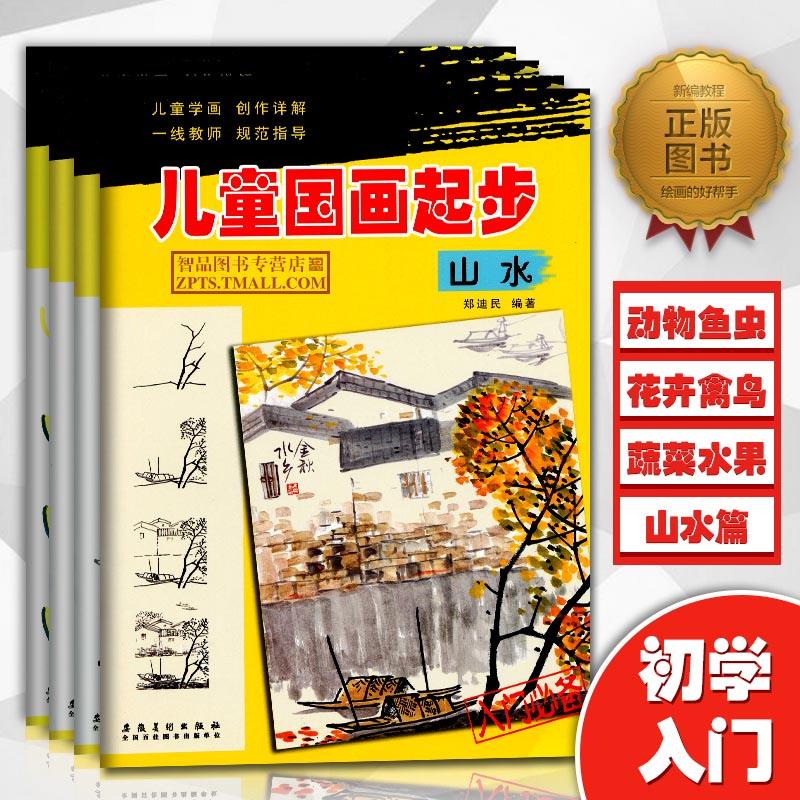 Китайская живопись Артикул 570275667955