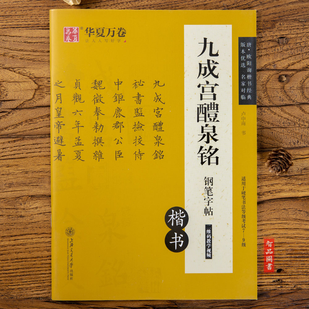 九成宫醴泉铭钢笔楷书华夏万卷字帖