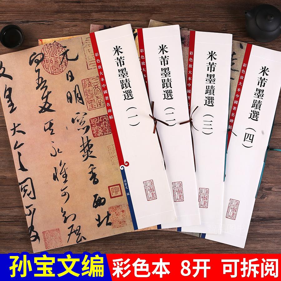 Китайская каллиграфия Артикул 533326400644