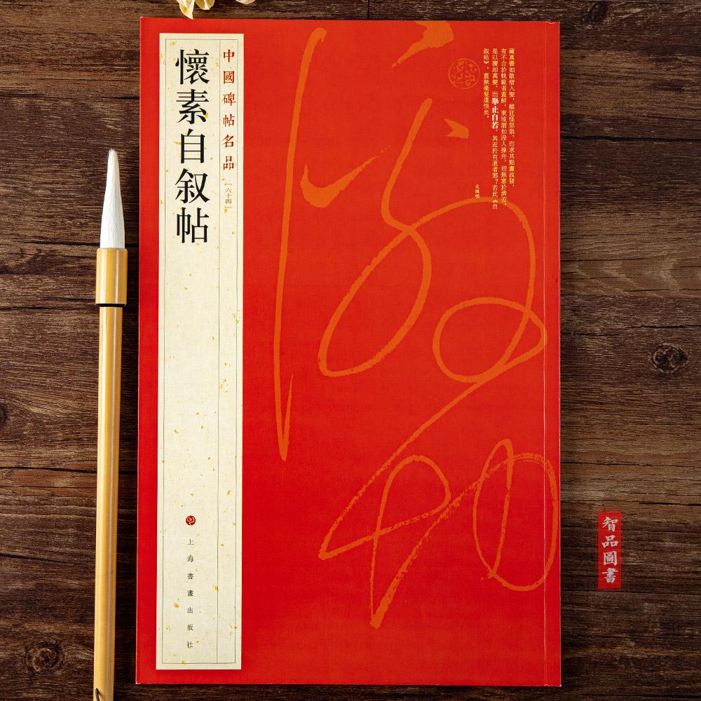 Китайская каллиграфия Артикул 40254097841